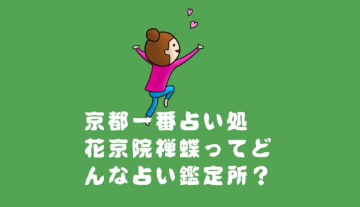京都一番占い処「花京院禅蝶」は当たる? 口コミや情報を調査しました!