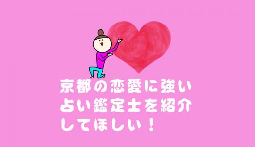 京都の恋愛占いでよく当たる占い師は誰?銀月堂白桜先生の口コミ