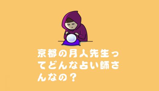 京都の占い「月人(つきと)」は当たる?口コミや評判を徹底解説!