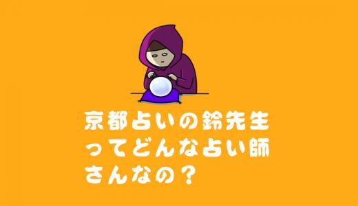 京都の占い師鈴先生はよく当たる?鈴先生について詳しく解説!