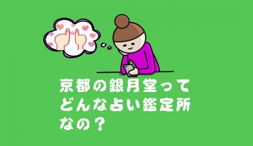 京都の占い「銀月堂(ぎんげつどう)」は当たる?口コミや評判を大調査!