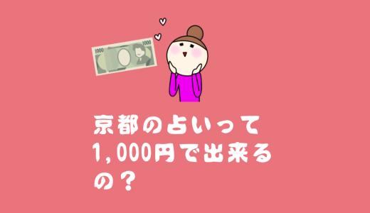 京都の占いで安い鑑定所はどこ?1,000円で占えるところはある?