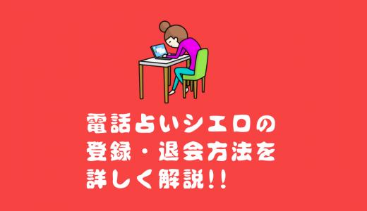 電話占いシエロの登録・ログイン・退会方法を詳しく解説!