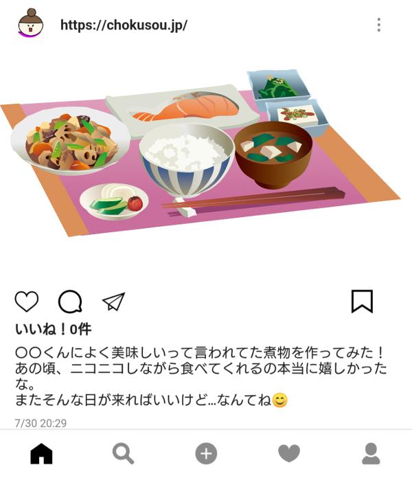 料理が褒められた人のNGなSNS投稿