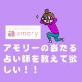 amory(アモリー)の当たる占い師アイキャッチ